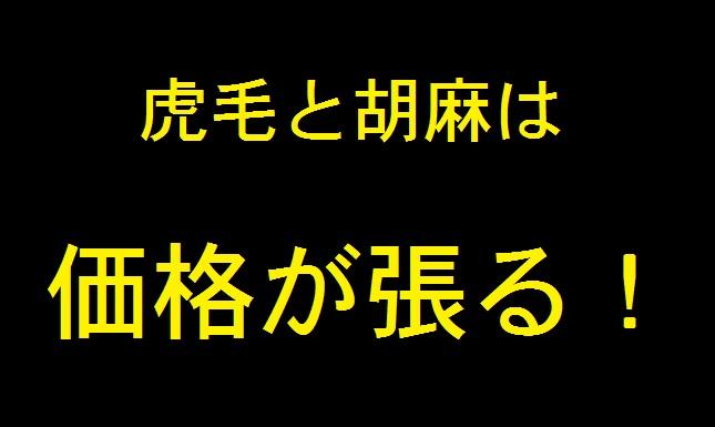 秋田犬-レアカラーで価格が高くなる