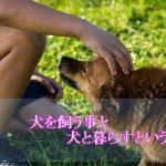 犬-飼う-暮らす